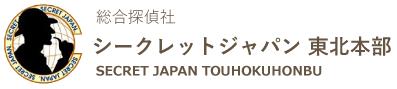 探偵・仙台市の浮気調査 総合探偵社シークレットジャパン東北本部